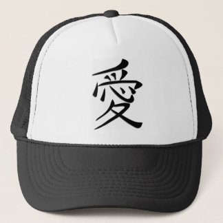 Love Word Art in Japanese Writing Trucker Hat