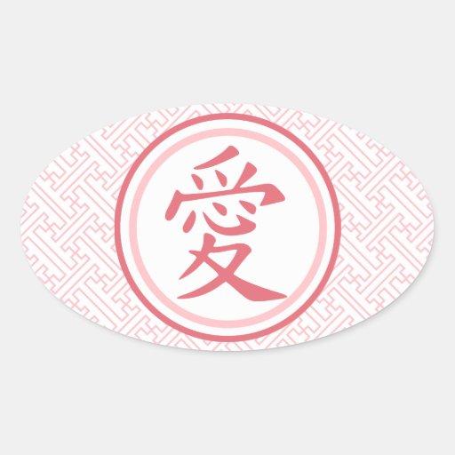 Lovely Pink Kanji Stickers
