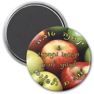 L'Shana Tovah - Hebrew Script Lettering Refrigerator Magnet
