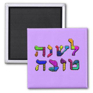 L'Shanah Tovah - A Good Year Square Magnet