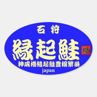 Luck salmon < Ishikari > God dignity tower luck sa Oval Sticker