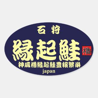Luck salmon < Ishikari > God dignity tower luck sa
