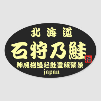 Luck salmon < The Ishikari 乃 salmon > God dignity  Oval Sticker