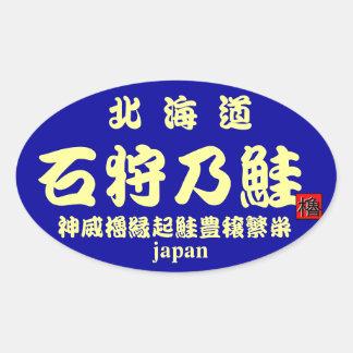Luck salmon < The Ishikari 乃 salmon > God dignity