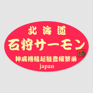 Luck salmon < The Ishikari salmon > God dignity to Oval Sticker