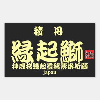 Luck yellowtail Shakotan < God dignity tower Yutak Rectangular Sticker