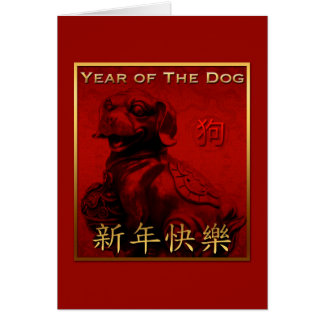 Lucky Dog Year 2018 Greeting in Chinese Card