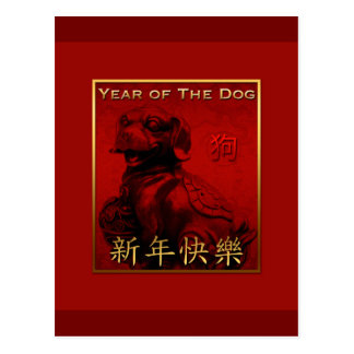 Lucky Dog Year 2018 Greeting in Chinese Postcard