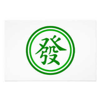 Lucky Mahjong Symbol • Green and White Art Photo