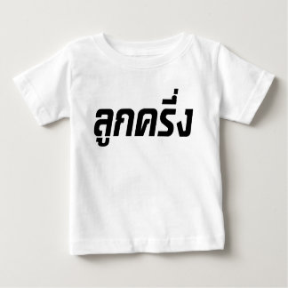 Luk Kreung ☆ Half Thai Half Farang ☆ Baby T-Shirt