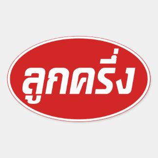 Luk Kreung ☆ Half Thai Half Farang ☆ Oval Sticker