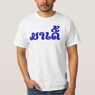 Ma Derr 2- Lao T Shirt