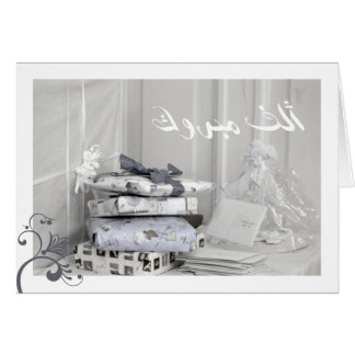 Mabruk Arabic Islamic mabrook congratulation card