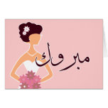 Mabruk Arabic Islamic wedding engagement congrats