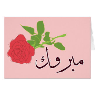 Mabruk Arabic Islamic wedding engagement congrats Card