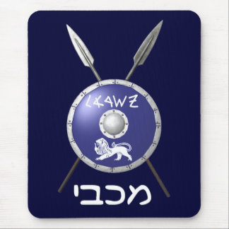 Maccabee Shield And Spears Mouse Pad