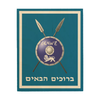 Maccabee Shield And Spears - Welcome (Hebrew) Wood Print