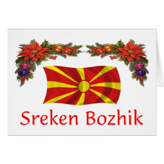 Macedonia Christmas Card