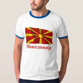 Macedonia Waving Flag with Name in Macedonian T-Shirt
