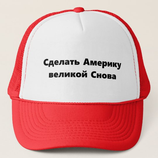 MAGA - In Russian Trucker Hat