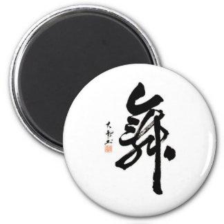 mai.jpg writing brush letter shirt, Chinese charac Fridge Magnet