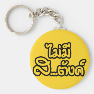 Mai Mee Sa...tang ฿ I Have NO MONEY in Thai ฿ Basic Round Button Key Ring