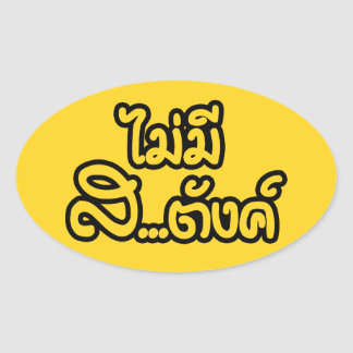 Mai Mee Sa...tang ฿ I Have NO MONEY in Thai ฿ Oval Sticker