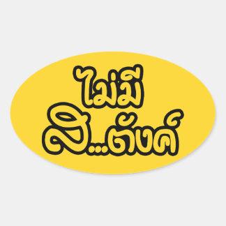 Mai Mee Sa tang ฿ I Have NO MONEY ฿ Stickers