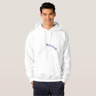 Make a Loud statement hoodie