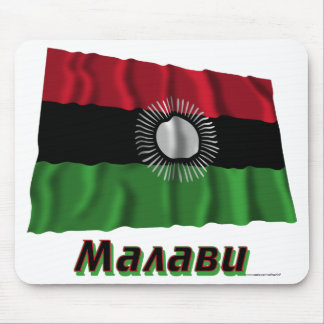 Malawi Flag with Name in Russian Mouse Pad