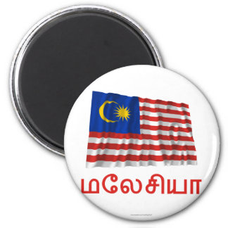 Malaysia Waving Flag with Name in Tamil Magnet