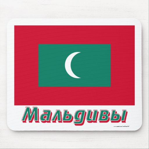 Maldives Flag with name in Russian Mousepad