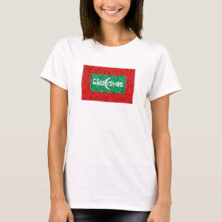 Maldives stylised flag  t-shirt