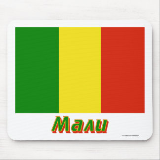 Mali Flag with name in Russian Mousepads