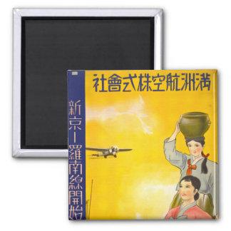 Manchuria Air Square Magnet