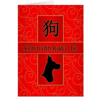 Mandarin Year of the Dog Chinese New Year Card