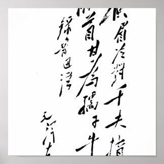Mao Zedong Calligraphy Print