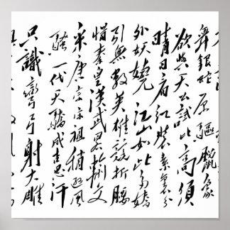 Mao Zedong - Qing Yuan Chun Xue Print