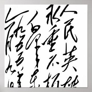 Mao Zedong - Ren Ming Ying Xiong, Yong Chui Bu Xiu Poster