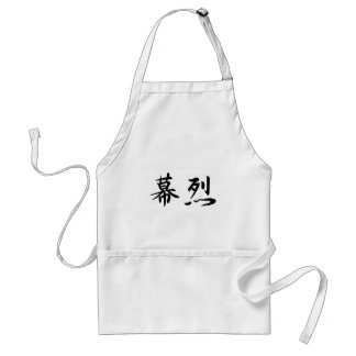Margaret In Japanese is Aprons