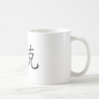 Mark Basic White Mug