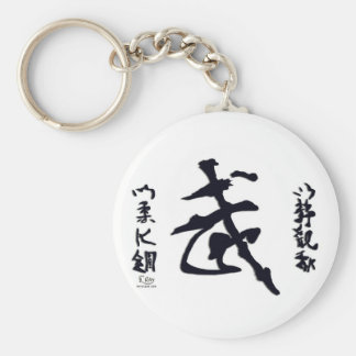 Martial Art Philosophy Calligraphy Basic Round Button Key Ring