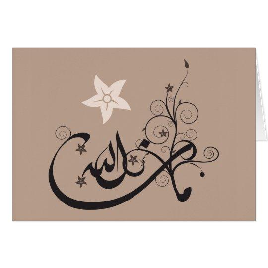 MashaAllah - Islamic praise - Arabic calligraphy Card