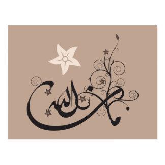 MashaAllah - Islamic praise - Arabic calligraphy Postcards