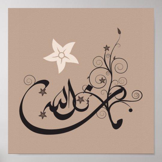 how to write mashallah in arabic