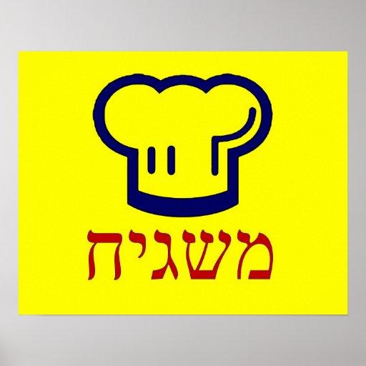Mashgiach Poster