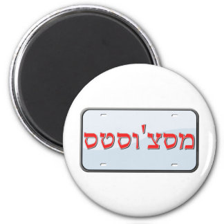 Massachusetts License Plate in Hebrew 6 Cm Round Magnet