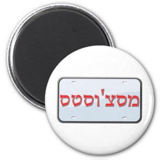 Massachusetts License Plate in Hebrew Magnet