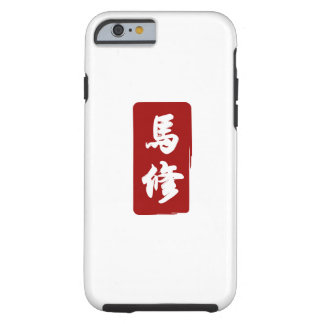 Mathew Translated to Beautiful Chinese Glyphs Tough iPhone 6 Case