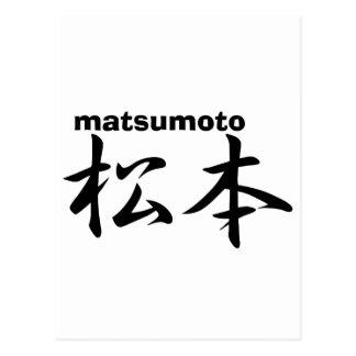 matsumoto postcards